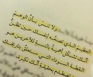 :), alone, and arab image