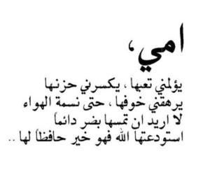 عربي, بالعربي, and يا رب image