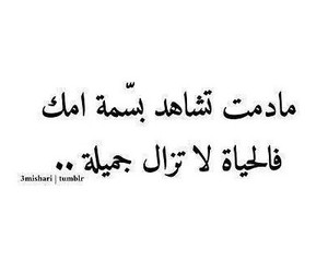 life, عربي, and كلمات image