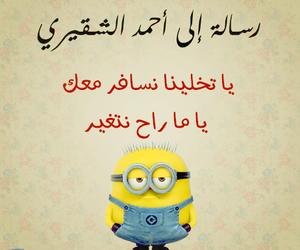 عربي, سفر, and تحشيش image