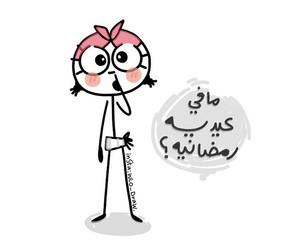 رمضان and عيدية رمضانية image
