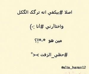 حبيبي, ضحك, and ههههه image