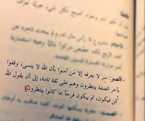 islam, اسلاميات, and الله image