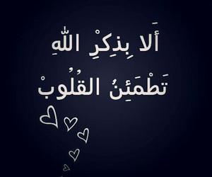 allah, رمضان, and محمد image