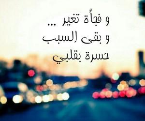 حب, قلبي, and اه image