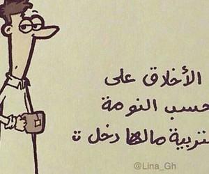 arab, arabic, and حب image