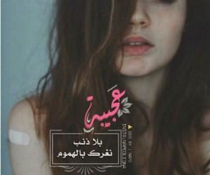 بنات, حزن, and هم image