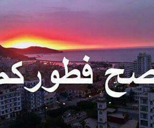 Ramadan, algerie, and رمضان image