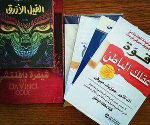 كتب, علم, and قوة image