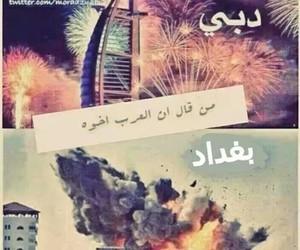 العرب, العراق, and الجنوب image