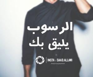 arab, college, and iraq image