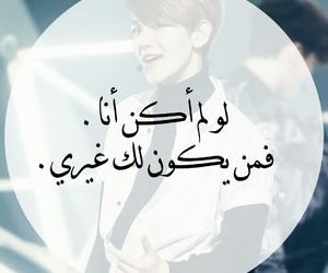 arabic, exo, and korea image