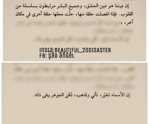 عربي and قواعد العشق الاربعون image