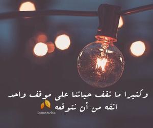 حزن, فراق, and كره image