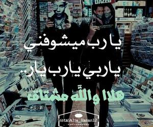 يارب, مشتاق, and رمزيات image