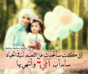 mother, عربي, and امي image