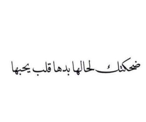 حب, عربي, and قلب image