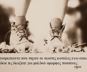 greek quotes, boys, and greek image