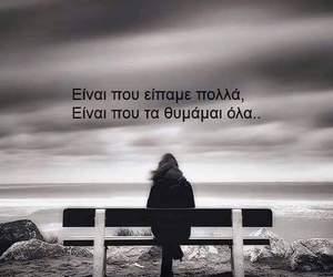 greek, στιχακια, and stixakia image