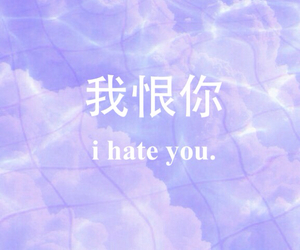 hate, purple, and grunge image