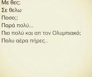 greek, olympiacos, and ellinika image