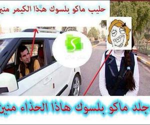 مضحك and تحشيش image