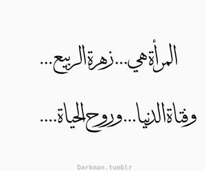 arabic, عربى, and روح image