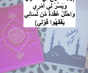 diy, صيام, and رمضان image