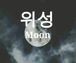 moon, korean, and night image