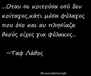 greek, quotes, and ταφ λαθος image
