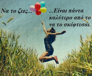 posts, quotes, and greek quotes image