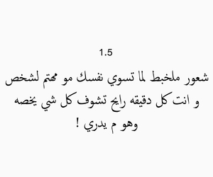 love, arabic, and iraq image