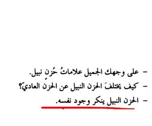 arabic, عربي, and كتاب image
