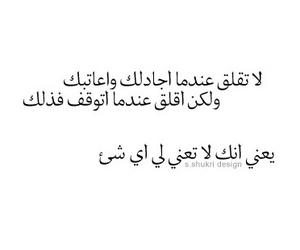 حب, حكمه, and عربي image