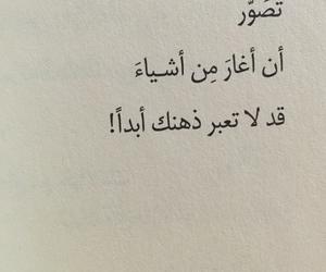 حُبْ and اغار image