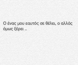 στιχακια and greekquotes image
