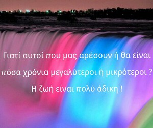 quotes, greek quotes, and στιχοι image