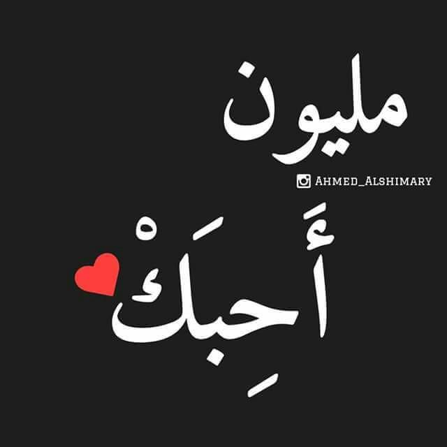arabic, حُبْ, and couples image