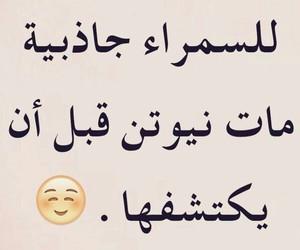 بالعربي, سمراء, and جاذبية image