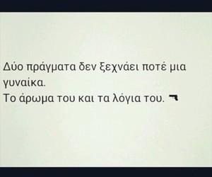 greek, greek quotes, and λογια image