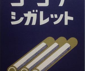 駄菓子, 懐かし, and ココアシガレット image