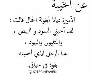 arab, arabic, and black image