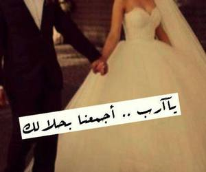 ♥ and ya rab image