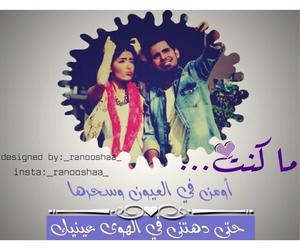 الحب, رومنسيه, and خبال image