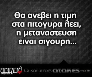 Greece, greek, and ellada image
