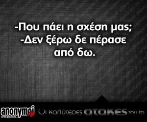 αγαπη, ellada, and greek quote image