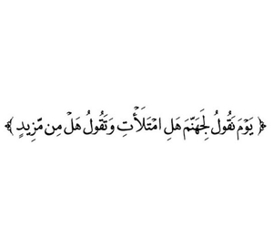 arabic, muslim, and عربي image