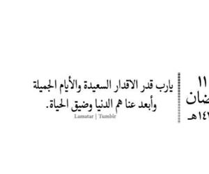 دُعَاءْ, رَمَضَان, and شهر رمضان image