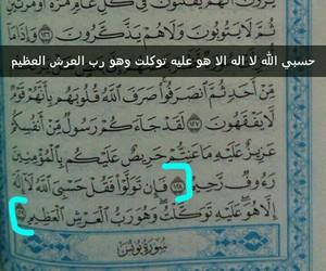 حسبي الله ونعم الوكيل image