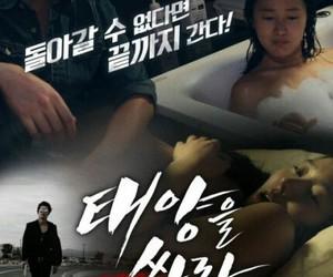Korean uncut movie